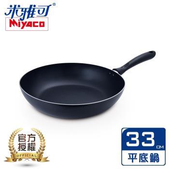 【米雅可】黑晶導磁平底鍋(33cm)