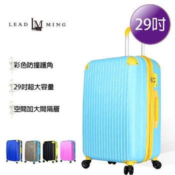 【Leadming】繽紛糖果29吋行李箱-天藍色