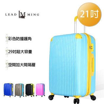 【Leadming】繽紛糖果21吋行李箱-天藍色