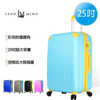 【Leadming】繽紛糖果25吋行李箱-天藍色