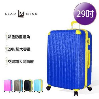 【Leadming】繽紛糖果29吋行李箱-寶藍色
