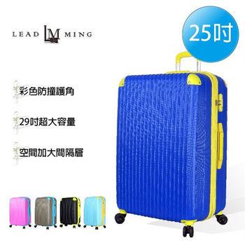 【Leadming】繽紛糖果25吋行李箱-寶藍色
