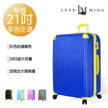 【Leadming】繽紛糖果21吋行李箱-寶藍色