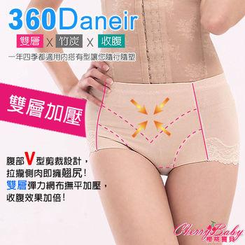 【櫻桃寶貝】(膚色)M-XL台灣製竹炭透氣舒適輕盈俏臀束褲