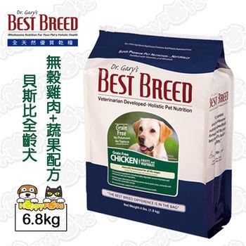 【貝斯比Bese Breed】全齡犬無穀雞肉+蔬果配方(6.8Kg)