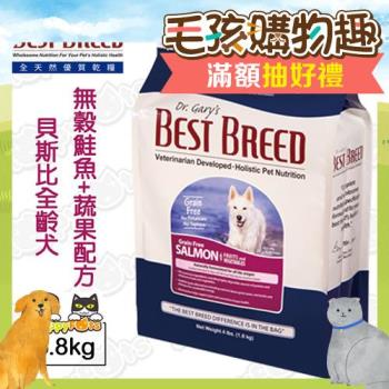 【貝斯比Bese Breed】全齡犬無榖鮭魚+蔬果配方(6.8Kg)