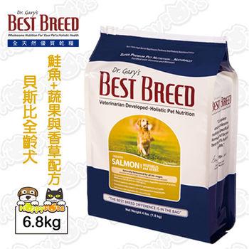 【貝斯比Bese Breed】全齡犬鮭魚+蔬果與香草配方(6.8Kg)