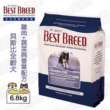 【貝斯比Bese Breed】全齡犬雞肉+蔬菜與香草配方(6.8Kg)