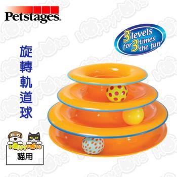 【美國Petstages】旋轉軌道球(317)