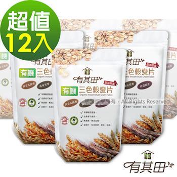 有其田-有機三色穀麥片(500g/包X12包)