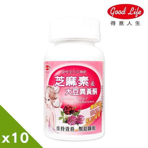 【得意人生】大豆異黃酮錠劑(60錠) 10入組