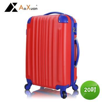 【AoXuan】玩色人生20吋ABS防刮耐磨行李箱/登機箱-西瓜紅/藍