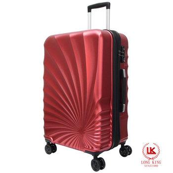 【LONG KING】24吋PET環保材質行李箱 LK-8014/24-紅
