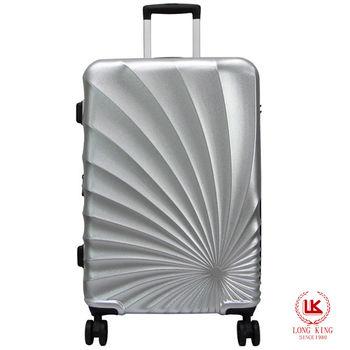 【LONG KING】28吋PET環保材質行李箱 LK-8014/28-銀