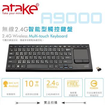 【ATake】A9000 無線2.4G智能型觸控鍵盤