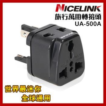 Nicelink《全球通用型》旅行萬用轉接頭 (黑色) UA-500A