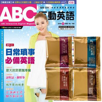 ABC互動英語朗讀CD版(1年12期)贈 湛盧濾掛式咖啡(11克/20包)
