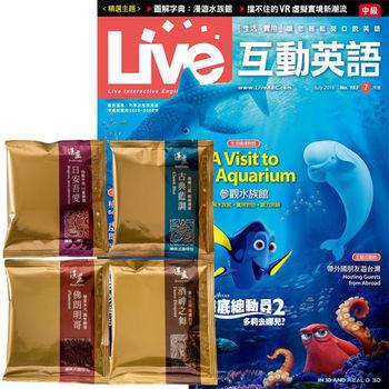 Live互動英語互動光碟版(1年12期)贈 湛盧濾掛式咖啡(11克/20包)