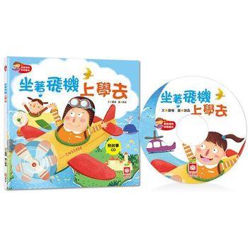 【幼福】寶寶探索科學繪本-坐著飛機上學去(彩色平裝書+故事CD)