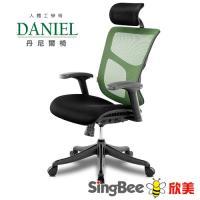 ~SingBee欣美~DANIEL丹尼爾透氣網背人體工學椅~綠色