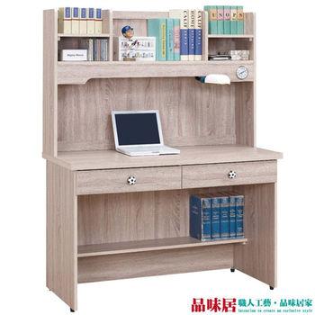【品味居】辛克 橡木紋4尺書桌/電腦桌組合(上+下座)