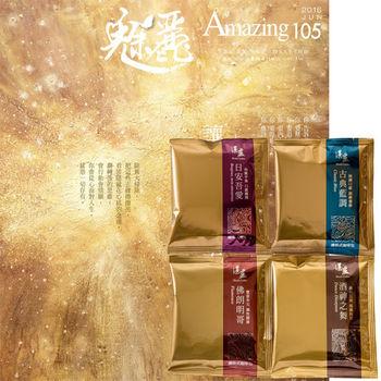 魅麗雜誌(15期)贈 湛盧濾掛式咖啡(11克/20包)