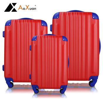 【AoXuan】玩色人生20+24+28吋三件組ABS防刮耐磨行李箱/登機箱-西瓜紅/藍