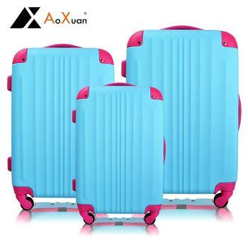 【AoXuan】玩色人生20+24+28吋三件組ABS防刮耐磨行李箱/登機箱-青春藍/桃