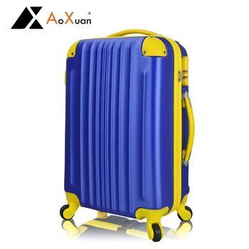【AoXuan】玩色人生28吋ABS防刮耐磨行李箱/旅行箱-大蔚藍/黃