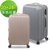 ~Travelhouse~奇幻旅程 20 ^#43 28吋ABS硬殼行李箱 ^#40 多色