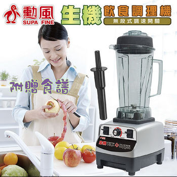 【勳風】 生機飲食調理機 HF-3675
