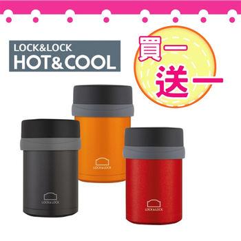 買一送一【樂扣樂扣】雙層真空不鏽鋼保冷/保溫/悶燒罐350ml