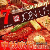 ~台北濱江~中秋吮指經濟烤肉組7種食材6 ^#126 8人份 ^#40 2.7kg ^#4