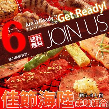 【台北濱江】佳節海陸美味烤肉組6種食材6~8人份(2.3kg/組)