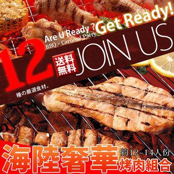【台北濱江】海陸奢華烤肉組12種食材12~14人份(6.15kg/組)