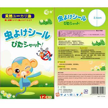 可愛獼猴防蚊貼片5包