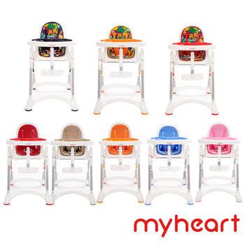 【myheart】折疊式兒童安全餐椅- 8色選購