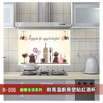 B-006創意生活系列--耐高溫廚房壁貼紅酒杯大尺寸高級創意壁貼 / 牆貼