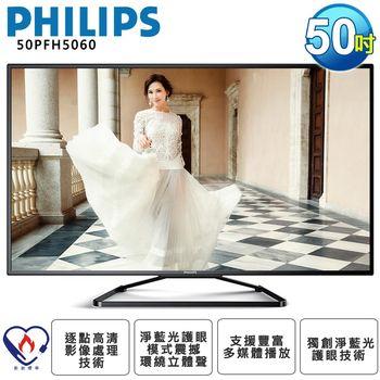 PHILIPS飛利浦50吋 Full HD LED液晶顯示器+視訊盒(50PFH5060)