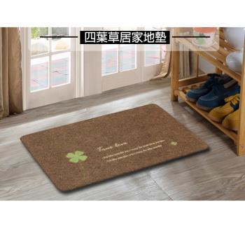 [若伊精品]四葉草居家地墊50x80cm 強力吸水環保地墊 戶外地墊 浴室地墊