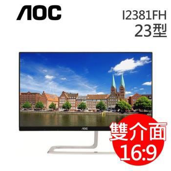 AOC 艾德蒙 I2381FH 23型 IPS寬螢幕