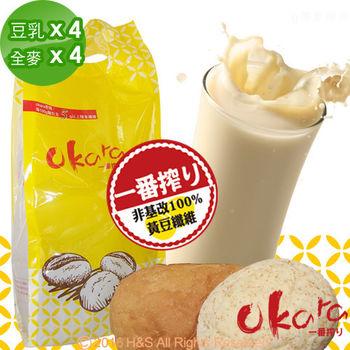 【Okara一番榨】手感麵包(8入/包)(豆乳奶蛋素)4包(全麥全素)4包