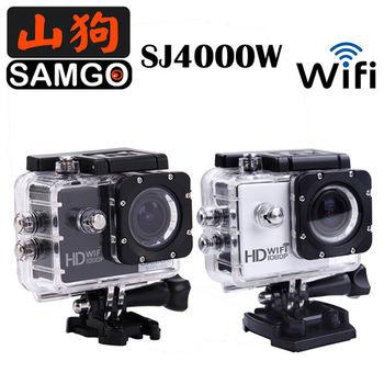 【山狗 SAMGO】SJ4000 WIFI版防水攝影機