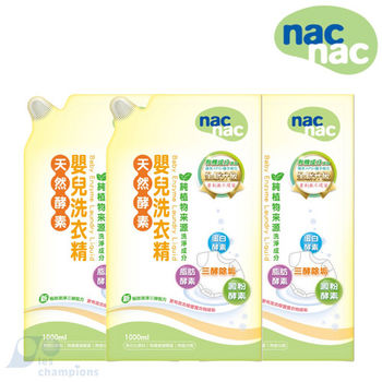 nac nac 天然酵素 嬰兒洗衣精 補充包 (1000mlX3入)X2組
