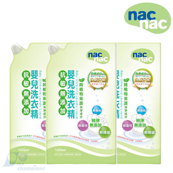 nac nac 抗敏無添加 嬰兒洗衣精 補充包 (1000mlX3入)X5組