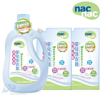 nac nac 防蟎抗菌 嬰兒洗衣精 (1.2kgX1瓶+補充包1000mlX2包)X2組