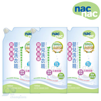 nac nac 防蟎抗菌 嬰兒洗衣精 補充包 (1000mlX3入)X5組