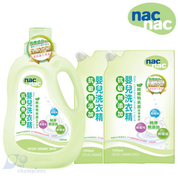 nac nac 抗敏無添加 嬰兒洗衣精 (1.2kgX1瓶+補充包1000mlX2包)X2組