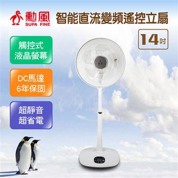 【勳風】14吋智能直流變頻遙控立扇 HF-1462DC