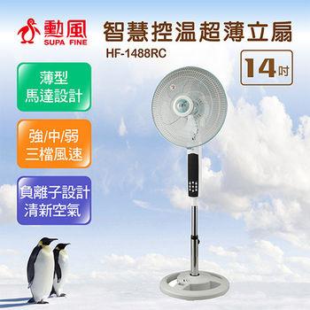 【勳風】14吋智慧控溫超薄立扇 HF-1488RC